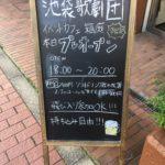 池袋歌劇団イベントカフェ「箱庭」に行ってきた