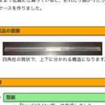 【自作】細長い道具のケース