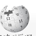 「Wikipedia」ライターにデビューしてみた