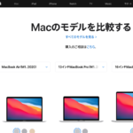 【FAQ】MacBook? Air? Pro? 違いは?⇒一覧表掲載◆2018.07.16更新
