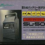 【JPEG&PDFデータ】バッテリー充電器/大自工業株式会社/SL-50