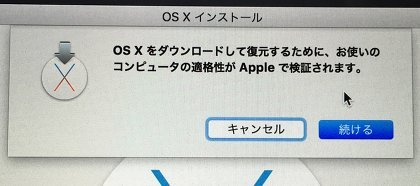 【Mac】OSの旧バージョン/システム条件の一覧