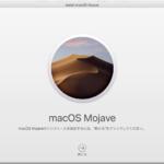 MacのOSをMojave 10.14にアップグレードする