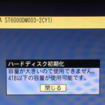 DVR-W1の内蔵HDを6TBに?