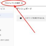YouTubeの『APIキー』の取得方法