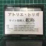 トレーディングカードケースに入れた名刺のセパレーター